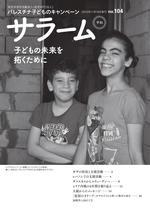 会報サラーム 104号(2015年11月発行)