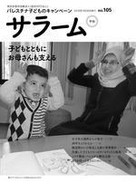 会報サラーム 105号(2016年3月発行)