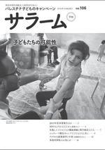 会報サラーム 106号(2016年7月発行)