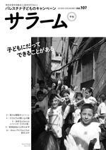 会報誌「サラーム」107号(2016年11月発行)