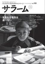 会報誌「サラーム」108号(2017年2月発行)