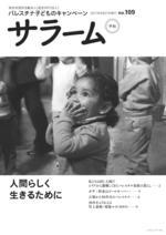 会報誌「サラーム」109号(2017年5月発行)