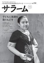 会報誌「サラーム」110号(2017年10月発行)