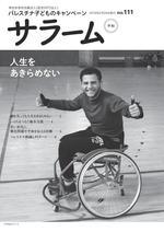 会報誌「サラーム」111号(2018年2月発行)