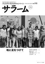 会報誌「サラーム」113号(2018年10月発行)