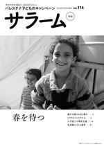 会報誌「サラーム」114号(2019年2月発行)