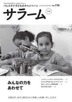 会報誌「サラーム」116号(2019年10月発行)