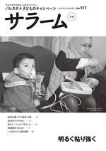 会報誌「サラーム」117号(2020年2月29日発行)