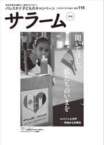 会報誌「サラーム」118号(2020年11月7日発行)