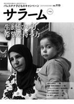 会報誌「サラーム」119号(2021年2月20日発行)