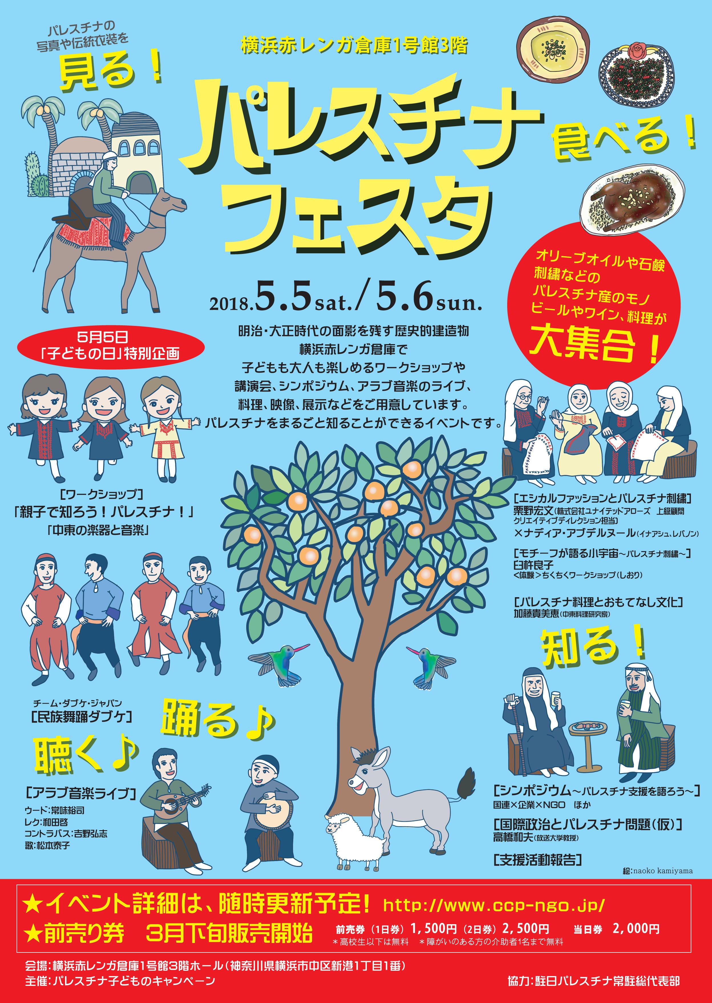 festival_a.jpg