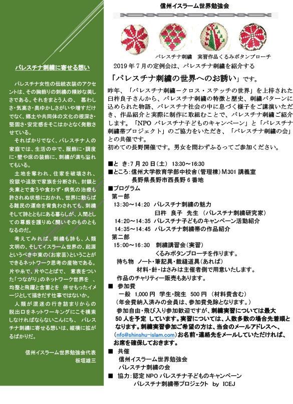 7月例会ちらし大判 .jpg
