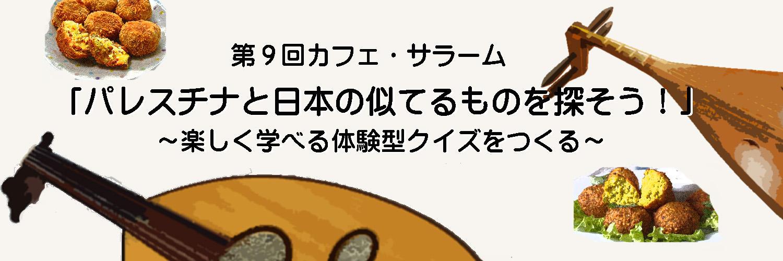 第9回のコピー.jpg