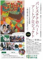 7.16-9.25 「パレスチナのハートアートプロジェクト」子どもたちの作品展、トーク&映画上映会のお知らせ【金沢】