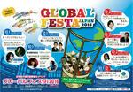 10/1(土)・2(日)「グローバルフェスタJAPAN 2016」に出展します