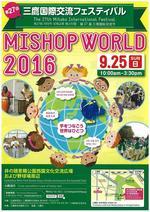 9/25(日)「三鷹国際フェスティバル2016」に出展します