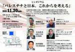 11月20日(日)シンポジウム「パレスチナと日本、これからを考える」開催のご案内