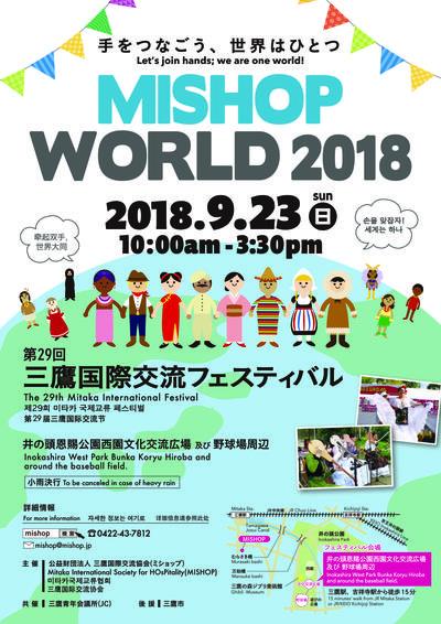 MISHOP2018チラシ表.jpgのサムネイル画像