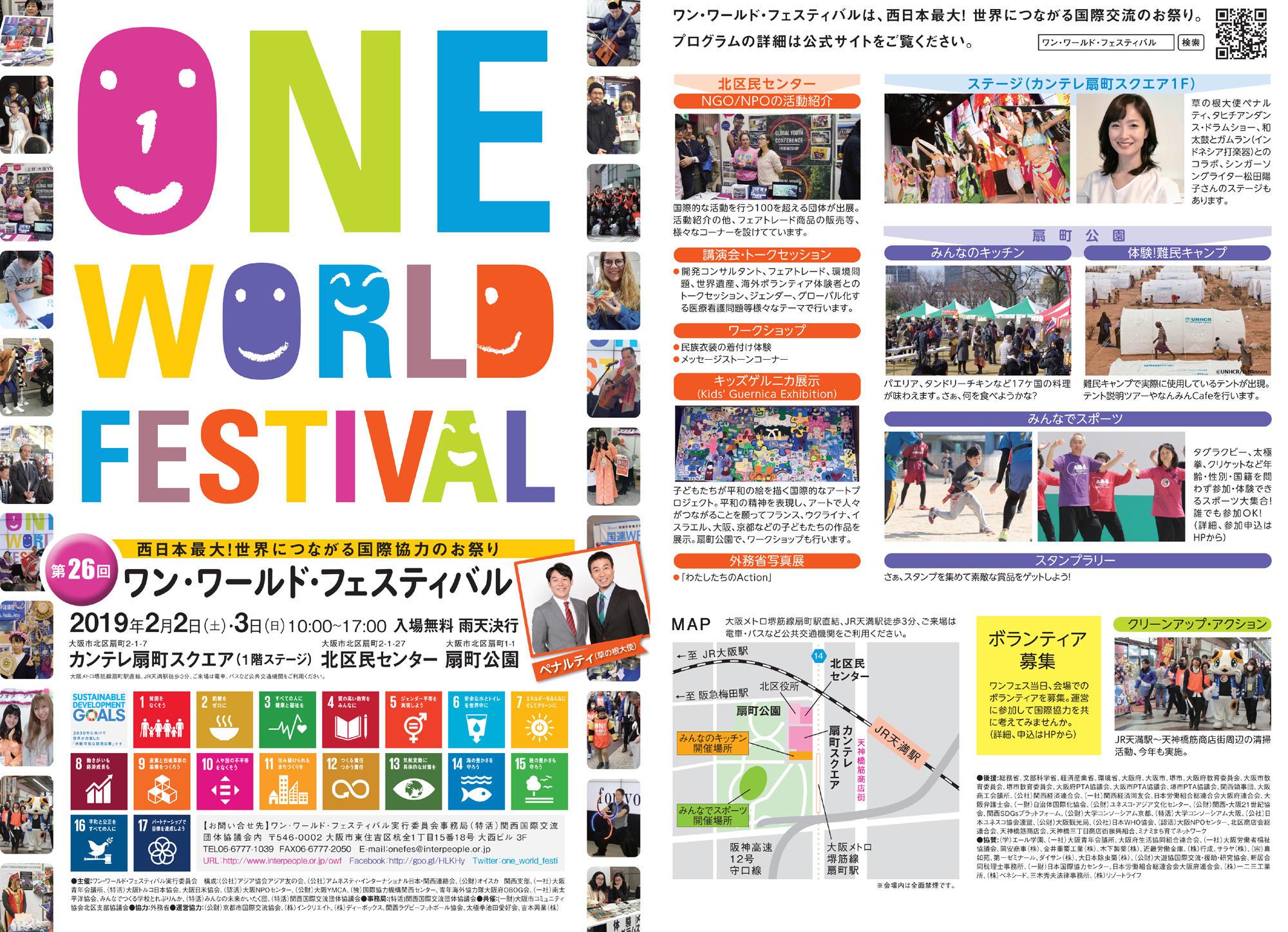 owf_omoteのコピー.jpg