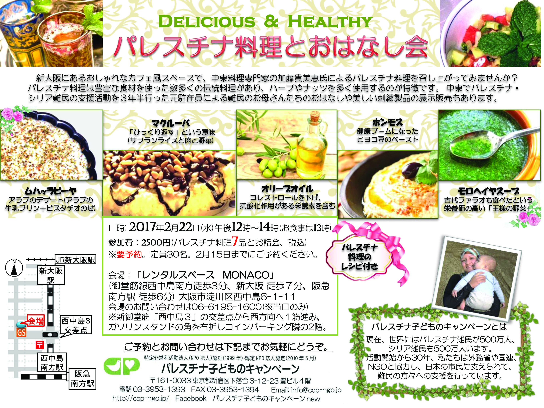 0222大阪料理とお話会のパンフレット.jpg