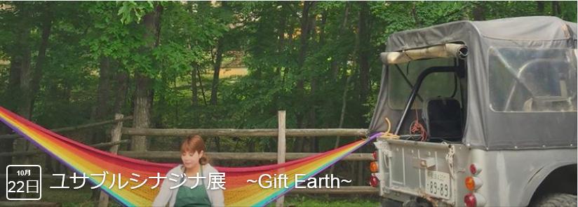 Gift Earth.jpg