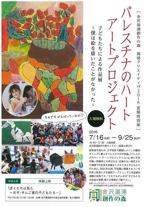 HeartArtProjectKANAZAWA.jpg