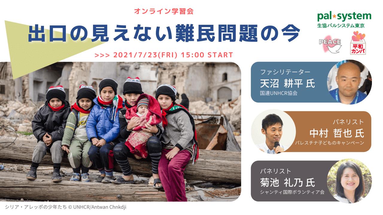 learn-refugee2021_KV.png